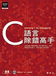 C 語言除錯高手-cover