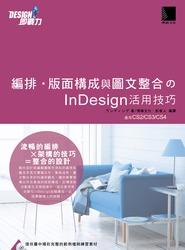 編排.版面構成與圖文整合的 InDesign 活用技巧-cover