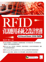 RFID 資訊應用系統之設計實務