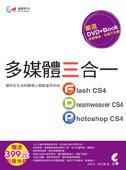 達標!多媒體三合一(Flash +Dreamweaver +Photoshop)-cover
