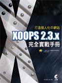 打造個人化的網站-XOOPS 2.3.x 完全實戰手冊-cover