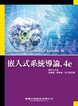 嵌入式系統導論, 4/e-cover