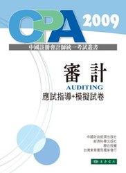 CPA 中國註冊會計師統一考試叢書:審計-應試指導 + 模擬試卷-cover