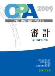 CPA 中國註冊會計師統一考試叢書:審計-cover