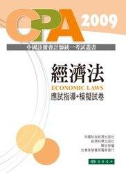 CPA 中國註冊會計師統一考試叢書:經濟法一應試指導 + 模擬試卷-cover