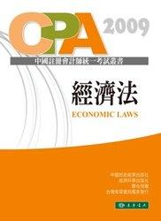 CPA 中國註冊會計師統一考試叢書:經濟法-cover