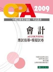 CPA 中國註冊會計師統一考試叢書:會計一應試指導 + 模擬試卷-cover