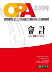 CPA 中國註冊會計師統一考試叢書:會計-cover
