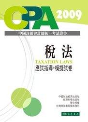 CPA 中國註冊會計師統一考試叢書:稅法-應試指導 + 模擬試卷-cover