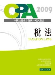 CPA 中國註冊會計師統一考試叢書:稅法-cover
