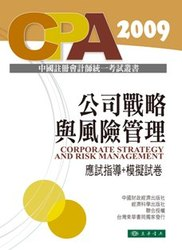 CPA 中國註冊會計師統一考試叢書:公司戰略與風險管理一應試指導 + 模擬試卷-cover
