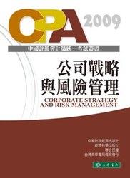 CPA 中國註冊會計師統一考試叢書:公司戰略與風險管理-cover