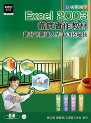 快快樂樂學 Excel 2003 徹底實作教材-晉升試算達人的十四招秘技-cover