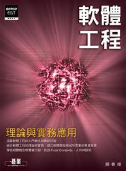 軟體工程理論與實務應用-cover