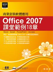 Office 2007 課堂範例 18 章-cover