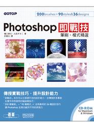 Photoshop 即戰技-筆刷.樣式精選-cover