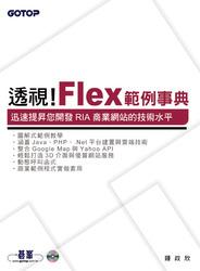 透視!Flex 範例事典-cover