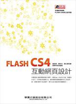 Flash CS4 互動網頁設計-cover