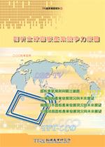 剖析全球面板產業競爭力版圖