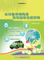 從綠色車輛角度探究電動車發展契機-cover