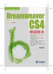 Dreamweaver CS4 精選教本