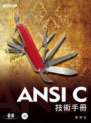 ANSI C 技術手冊-cover