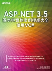 ASP.NET 3.5 圖表與實務案例模組大全-使用 VC#-cover
