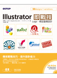 Illustrator 即戰技-Logo.標誌圖像設計-cover