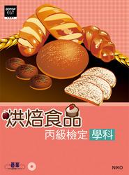 烘焙食品丙級檢定學科-cover