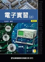 電子實習 (上), 4/e-cover