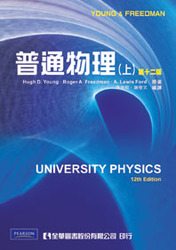 普通物理 (上), 12/e-cover