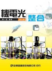 機電光整合, 7/e-cover