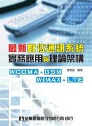 最新數位通訊系統實務應用與理論架構-GSM、WCDMA、WiMAX、LTE-cover