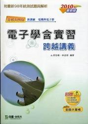 升科大四技電子學含實習跨越講義 2010 年版 (附解析本) 電機與電子群-cover