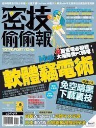 密技偷偷報密字第肆拾陸號-cover