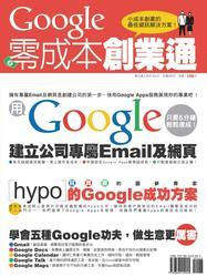 Google 零成本創業通-cover