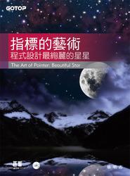 指標的藝術:程式設計最絢麗的星星 (精裝版)-cover