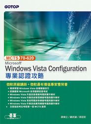 MCTS 70-620 Microsoft Windows Vista Configuration 專業認證攻略-cover