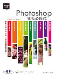 Photoshop 唯美必修技(適用 CS4/CS3/CS2)