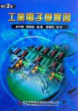 工業電子學實習 (增訂二板)-cover