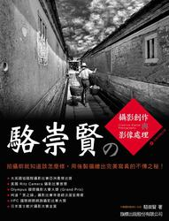 駱崇賢之攝影創作與影像處理-cover
