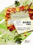 Word 2007 排版應用實例-cover