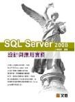 SQL Server 2008 設計與應用實務-cover