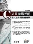 C 語言教戰手冊-程式設計與競賽精解-cover