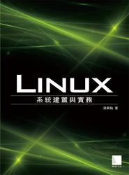 Linux 系統建置與實務-cover