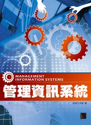 管理資訊系統-cover
