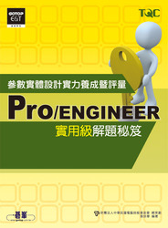 Pro/ENGINEER 參數實體設計實力養成暨評量實用級解題秘笈, 2/e-cover