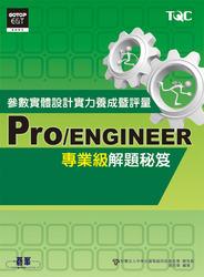 Pro/ENGINEER 參數實體設計實力養成暨評量專業級解題秘笈-cover