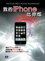 我的 iPhone 比你炫