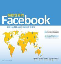 擁抱世界的 Facebook-cover